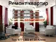 ремонт квартир Астана